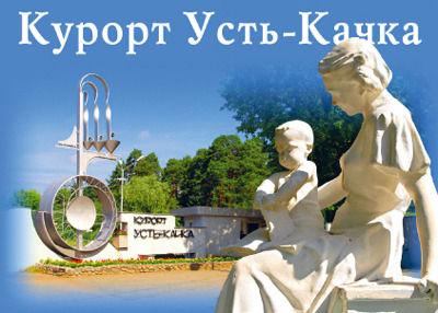 Комплект открыток «Курорт Усть-Качка»