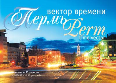 Комплект открыток «Пермь: вектор времени»