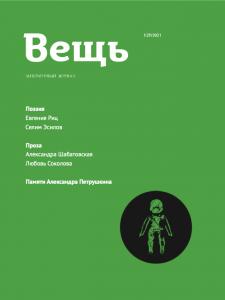 Журнал «Вещь» №23