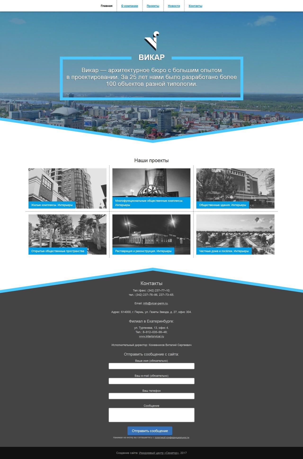 Сайт компании Викар